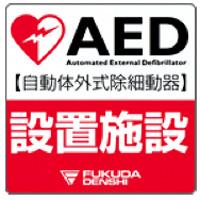 AED(自動体外式助細動器)設置しています
