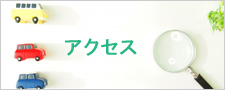 アクセス・医院紹介