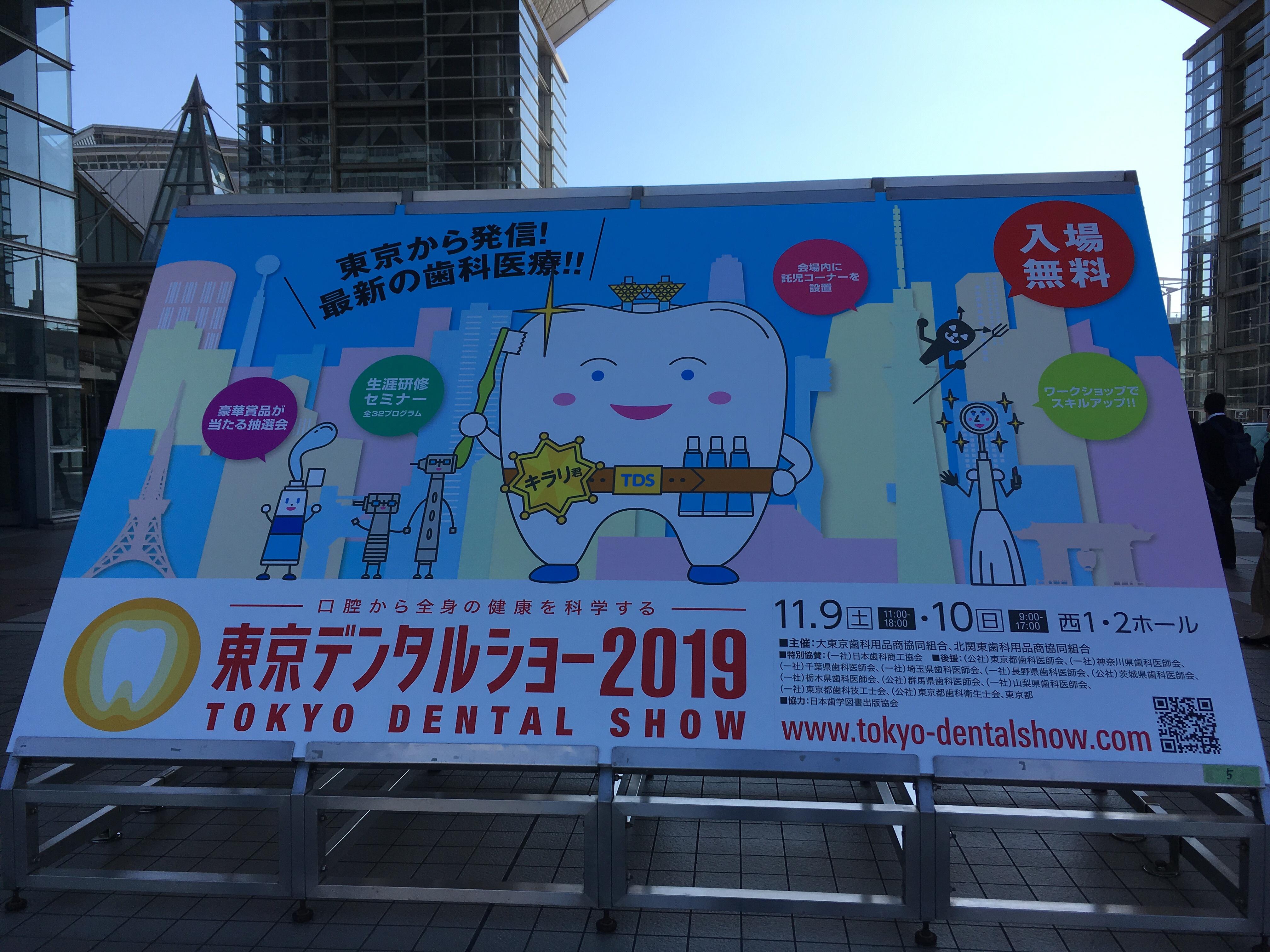 東京デンタルショー2019